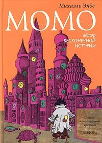 Момо by Michael Ende