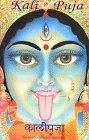Kali Puja by Swami Satyananda Saraswati