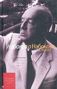 Набоков о Набокове и прочем. Интервью, рецензии, эссе