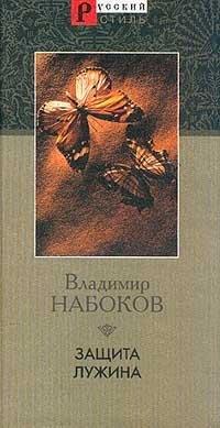 Защита Лужина: романы, рассказы [Zashchita Luzhina: Romany, Rasskazy]