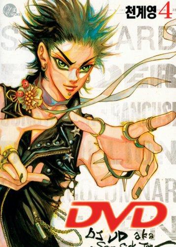 DVD V04: Manga