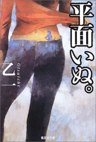 平面いぬ。 by Otsuichi