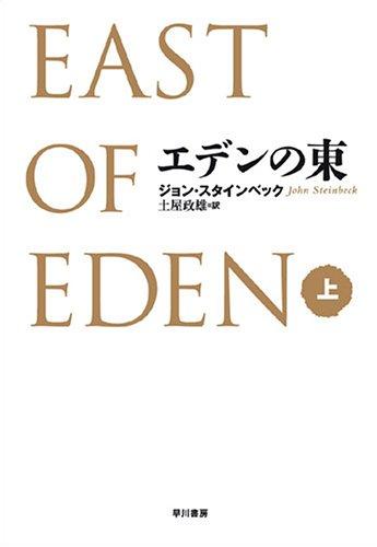 エデンの東(上) [Eden no higashi jō]