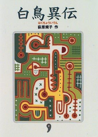 白鳥異伝 by Noriko Ogiwara