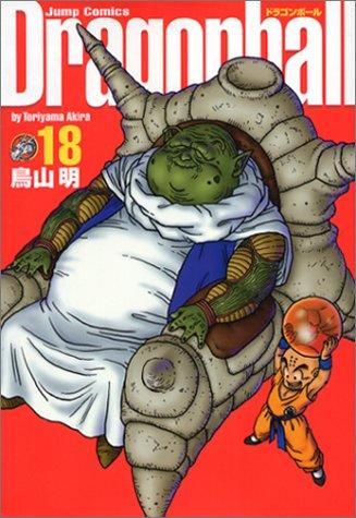 Dragonball Vol. 18 (Dragon Ball, #18)