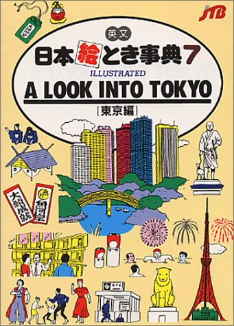 A Look Into Tokyo by Japan Travel Bureau