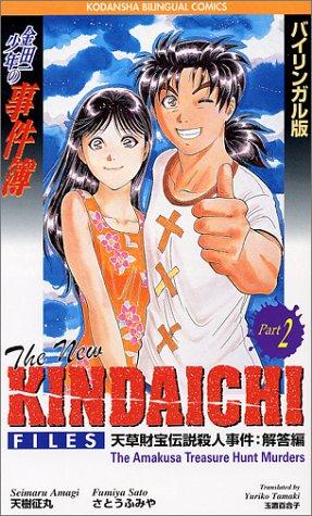 The New Kindaichi Files by Kanari Yozaburo