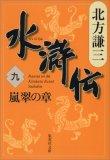 水滸伝 9 嵐翠の章 [Suikoden 9: Ransui no shō]
