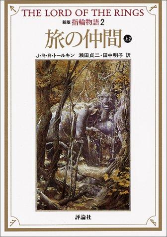 新版指輪物語: 旅の仲間 上2 [Shinpan yubiwa monogatari: Tabi no nakama, jyō 2] (Lord of The Rings #1, 2 of 4)