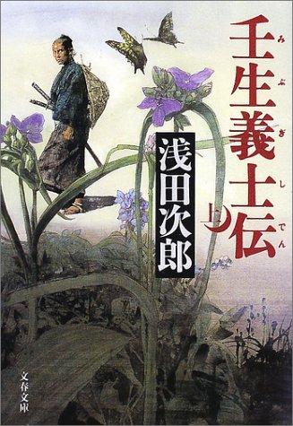 壬生義士伝 上/Mibu Gishi Den Jo/When the Last Sword Is Drawn I