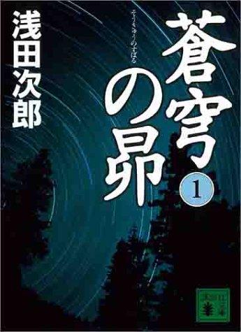 蒼穹の昴 1 [Sōkyū No Subaru 1]