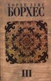 Собрание сочинений в 4 томах. Том 3. Произведения 1970 - 1979 гг.