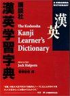 The Kodansha Kanji Learner's Dictionary (Kodansha Dictionary)
