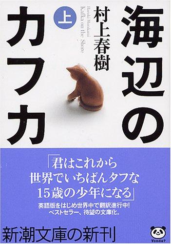 海辺のカフカ [Umibe no Kafuka] Vol.1