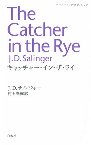 The Catcher in the Rye / キャッチャー・イン・ザ・ライ [Kyatchā In Za Rai]