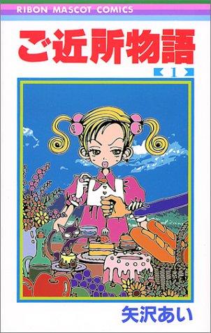 Gokinjo Monogatari, Vol. 1