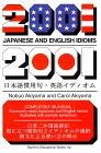 2001 Japanese and English Idioms