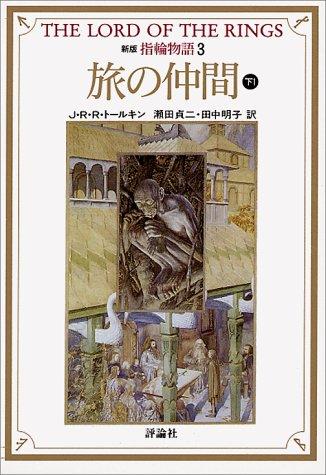 新版指輪物語: 旅の仲間 下1 [Shinpan yubiwa monogatari: Tabi no nakama, ge 1] (Lord of The Rings #1, 3 of 4)