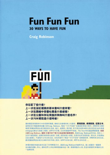 fun-fun-fun-30-ways-to-have-fun