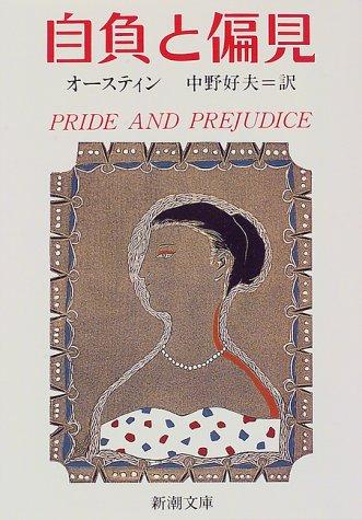 自負と偏見 [Jifu to Henken] / Pride and Prejudice
