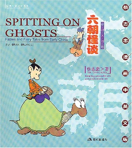 Spitting on Ghosts: Fables and Fairy Tales from Early China
