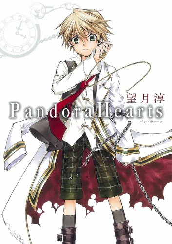Pandora Hearts 1巻 by Jun Mochizuki