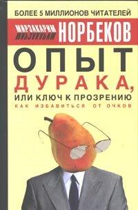Опыт дурака, или ключ к прозрению by Mirzakarim Norbekov