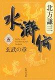 水滸伝 5 玄武の章 [Suikoden 5: Genbu no shō]
