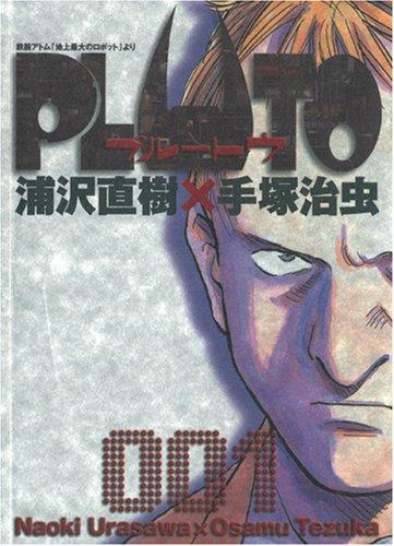 PLUTO: Naoki Urasawa x Ozamu Tezuka, Band 001 (Pluto, #1)