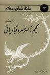 شاهکارهای ادبیات فارسی جلد 23 - برگزیده قصاید حکیم ناصرخسرو قبادیانی