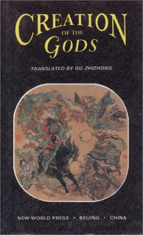Creation of the Gods by Xu Zhonglin