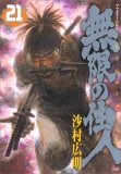 Blade of the Immortal, Volume 21
