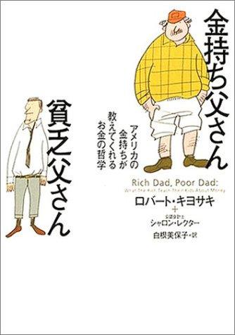 Kanemochi tōsan, binbō tōsan: Amerika no kanemochi ga oshiete kureru okane no tetsugaku = Rich dad, poor dad : what the rich teach their kids about money