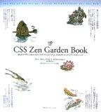 Css Zen Garden Book: Web Dezain No Besuto Purakutisu Ni Manabu Css Kurieitibu Tekunikku