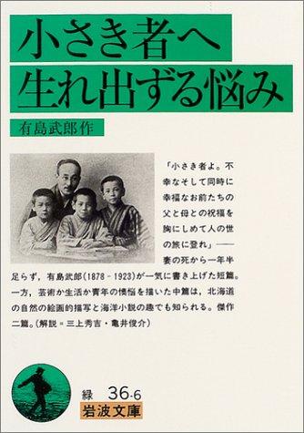 --chiisaki-mono-e-umareizuru-nayami