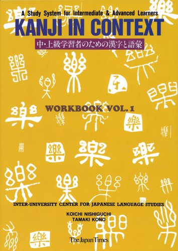 Kanji In Context: A Study System For Intermediate And Advanced Learners (Inter University Center For Japanese Language Studies Workbook, Volume 1)