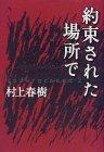 約束された場所で―underground 2 [Yakusokusareta basho de - Underground 2]