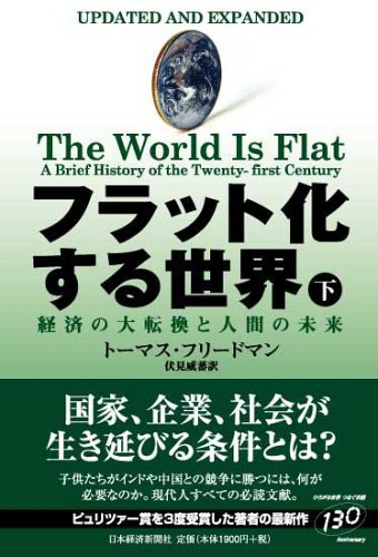 The World Is Flat / Updated And Expanded [In Japanese Language]