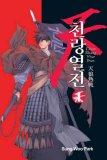Chun Rhang Yhur Jhun, Volume 1