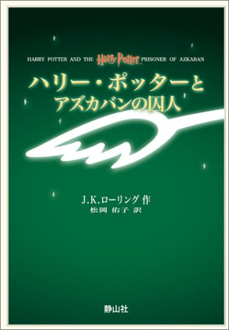 ハリー・ポッターとアズカバンの囚人 (ハリー・ポッターシリーズ #3)