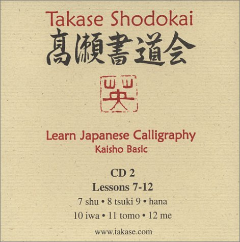 Learn Japanese Calligraphy Lessons 7 12