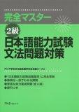 完全マスター2級 日本語能力試験文法問題対策