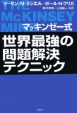 Makkinzēshiki Sekai Saikyō No Mondai Kaiketsu Tekunikku