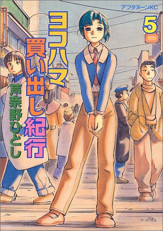 ヨコハマ買い出し紀行 5 [Yokohama Kaidashi Kikou 5] by Hitoshi Ashinano