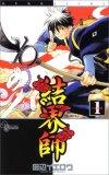 結界師 1 by Yellow Tanabe