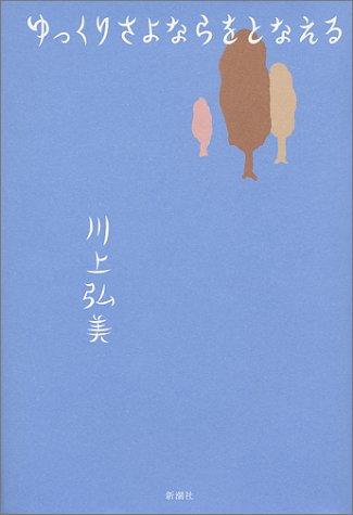 ゆっくりさよならをとなえる [Yukkuri sayonara o tonaeru] by Hiromi Kawakami