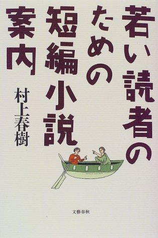 若い読者のための短編小説案内 [Wakai dokusha no tame no tanpen shosetsu an'nai]