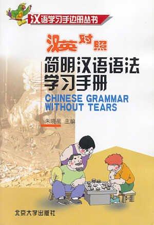 简明汉语语法学习手册 / Chinese Grammar without Tears