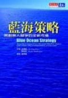 """Traditional Chinese Edition Of """"Blue Ocean Strategy: How To Create Uncontested Market Space And Make Competition Irrelevant"""" (""""Lan Hai Ce Lue"""", Not In English)"""