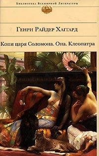 Kopi T︠s︡ari︠a︡ Solomona / Ona / Kleopatra